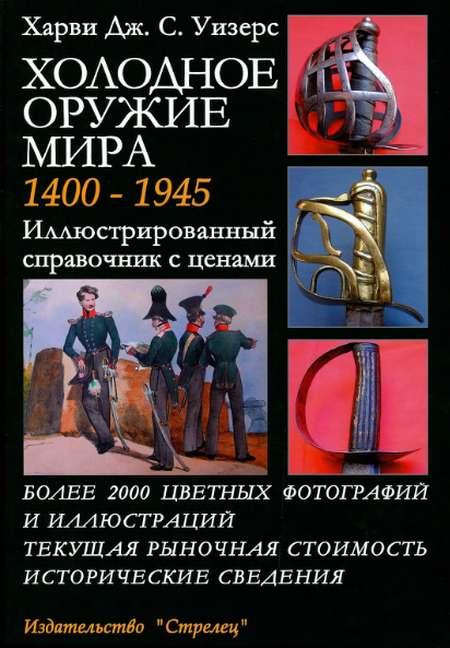 Холодное оружие мира 1400-1945
