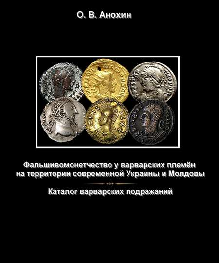 Фальшивомонетчество у варварских племён на территории современной Украины и Молдовы. Каталог