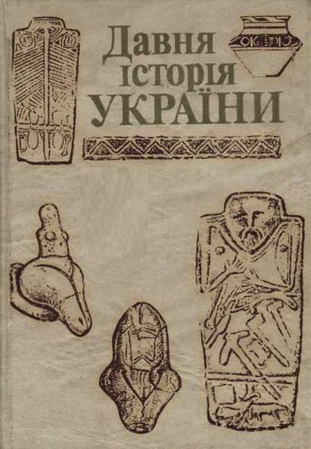 Давня історія України в 3 томах. Т. 1-3