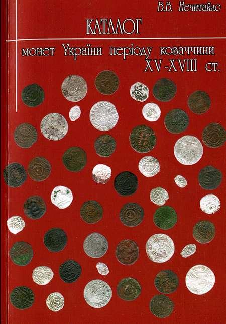 Каталог монет України періоду козаччини XV–XVIII ст.