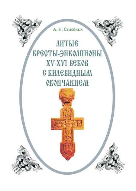 Литые кресты-энколпионы XV–XVI вв. с килевидным окончанием, 4-е издание