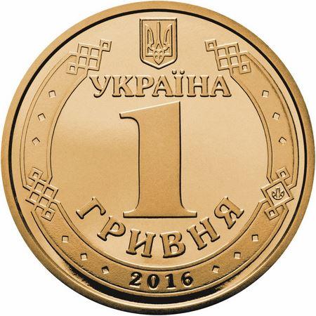 В Украине вводят в обращение новую 1-гривневую монету