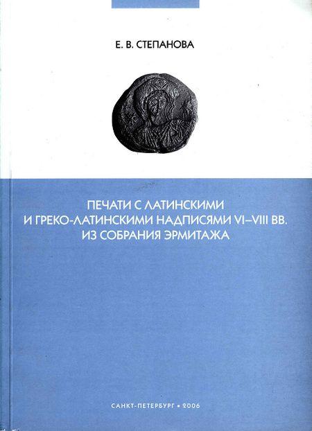 Печати с латинскими и греко-латинскими надписями VI–VIII вв. из собрания Эрмитажа