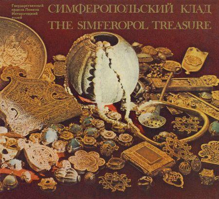 Симферопольский клад