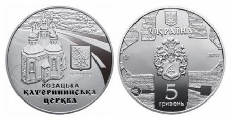 В Украине появились монеты из серебра с изображением Екатерининской церкви
